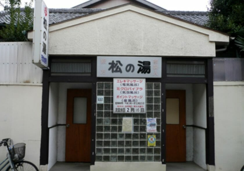 【閉店】国立の銭湯「松の湯」