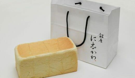 高級食パン専門店「銀座に志かわ 国立店」オープン!