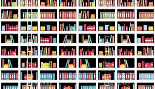 国立市図書館の利用法