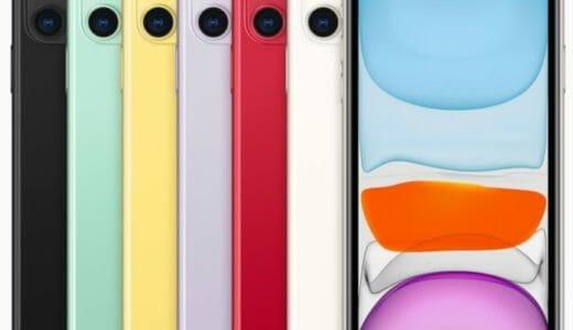 国立市で最新のiPhone11を手に入れる!