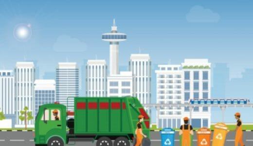 国立市でゴミを処分する方法