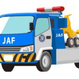 国立市で使えるJAF会員優待割引が『超おトク』